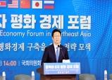 """황희, """"동북아 평화경제 구축을 위한 전략 모색"""" 토론회 개최"""