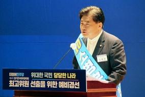 소병훈 의원, 더불어민주당 8·29 전당대회 본선 진출